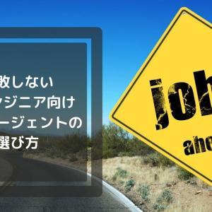 失敗しないITエンジニア(SE)向け転職エージェントの選び方【10社を簡単比較】