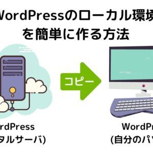 WordPressのローカル環境を20分で作る方法【本番からローカルにコピー】