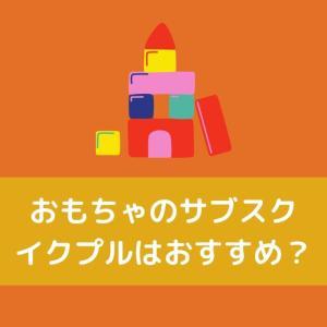 おもちゃのサブスク「IKUPLE(イクプル)」はおすすめ?料金・口コミ・評判などを徹底解説!