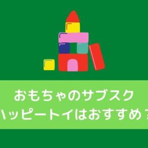 おもちゃのサブスク「ハッピートイ」はおすすめ?料金・口コミ・評判などを徹底解説!