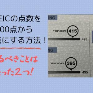 TOEICスコアを600点から800点にあげる効率的な勉強法。やるべきことは2つだけ!