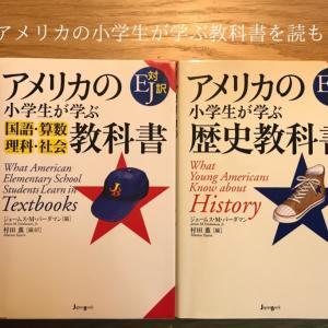 【英語学習】アメリカの小学生が学ぶ教科書を読もう!