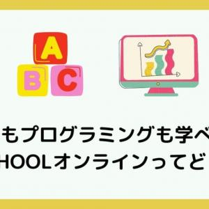 【D-SCHOOLオンライン】プランや口コミ・評判などを徹底解説!