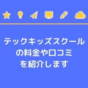 【テックキッズスクール】料金や口コミ・評判などを徹底解説!
