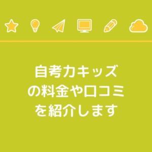 【自考力キッズ】料金や口コミ・評判などを徹底解説!