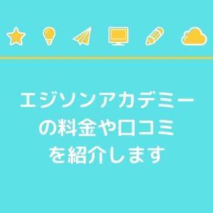 【エジソンアカデミー】料金や口コミ・評判などを徹底解説!