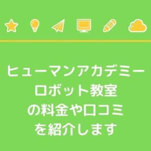 【ヒューマンアカデミーロボット教室】料金や口コミ・評判などを徹底解説!