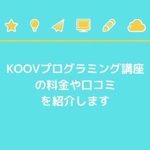 【KOOVプログラミング講座】料金や口コミ・評判などを徹底解説!