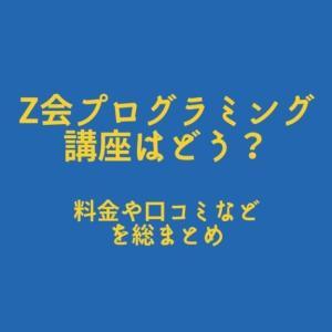 Z会プログラミング講座はどう?内容、料金、口コミなどを徹底解説
