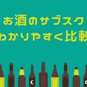 【2020年最新】お酒(日本酒、ワイン、ビール)の定額サブスクをわかりやすく比較