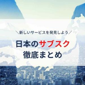 【日本のサブスク総まとめ】サブスクをジャンル別にわかりやすく比較!
