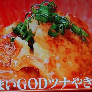[教えてもらう前と後] お~うまいGODツナやき・超ヘルシー!ツナのおぼろ豆腐の作り方
