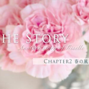 2章 春の風(1)