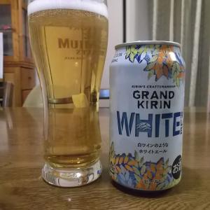 【飲みレポ】グランドキリン ホワイトエールを飲んでみました。