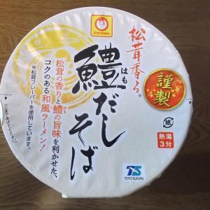 【食レポ】マルちゃん 謹製シリーズ 松茸香る鱧だしそばを食べてみました
