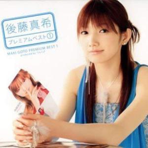 後藤真希おすすめの曲ランキングTOP10