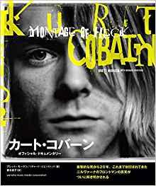 NirvanaのKurt Cobain(カート・コバーン)おすすめの曲ランキングTOP10