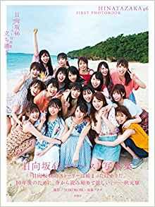 日向坂46おすすめの曲ランキングTOP10