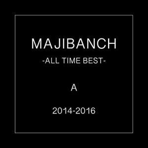 MAJIBANCH(まじばんちゃんねる)おすすめの曲ランキングTOP10