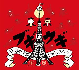 奇妙礼太郎トラベルスイング楽団おすすめの曲ランキングTOP10