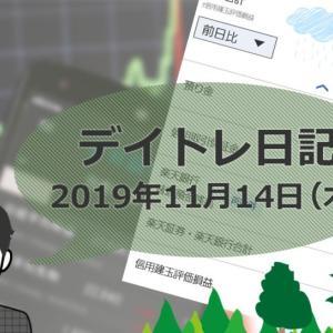 【2019年11月14日(木)】こつこつ…どっかーん…!
