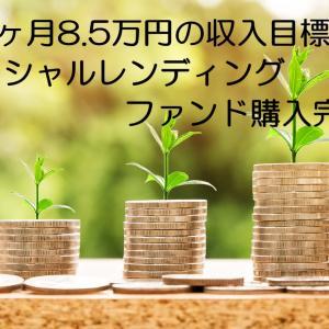 毎月コツコツ稼ぐために、ソーシャルレンディングで新規ファンド申し込み