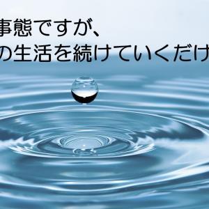 日常の暮らしを続け、終息宣言の日を待ちましょう。