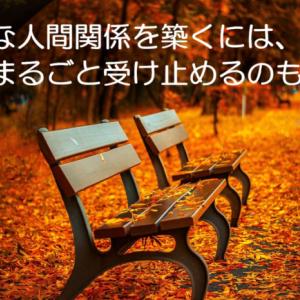 良好な人間関係で、巣ごもり生活を楽しく、理想の人生へ近づく日々