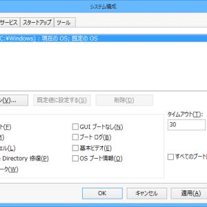 2019秋 パソコン強制終了後の不具合から復旧した話(windows8.1)