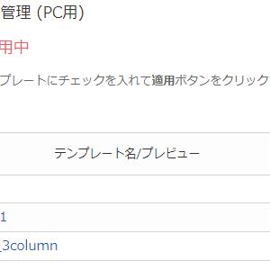 2019夏 ブログ引越(FC2→はてなブログPro)
