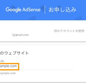 2019夏 はてなブログProでのグーグルアドセンス申請不能の解決(URL転送)
