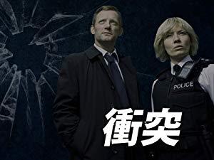 2020春 連続ドラマ評「衝突」(シーズン1)