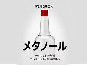 2020夏 連続ドラマ評「メタノール」