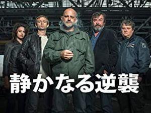 2020夏 ドラマ評「静かなる逆襲」(シーズン1~2)