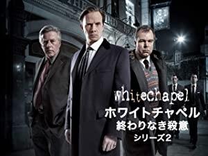 2020秋 ドラマ評「ホワイトチャペル 終わりなき殺意」(シーズン2)