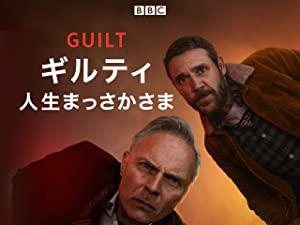 2020秋 ドラマ評「ギルティ 人生まっさかさま」(シーズン1)