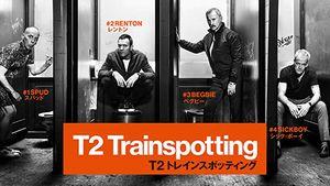 2021初春 映画評「T2 トレインスポッティング」