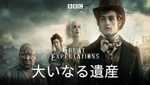 2021初春 ドラマ評「大いなる遺産」(2011年BBC版)