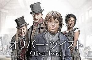 2021早春 ドラマ評「オリバー・ツイスト」(2007年BBC版)