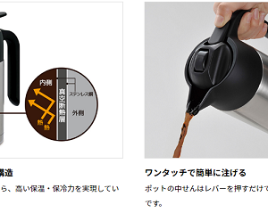 サーモス 真空断熱ポットコーヒーメーカー
