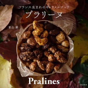 フランスのキャラメルナッツ プラリーヌ Pralines 出版のお知らせ