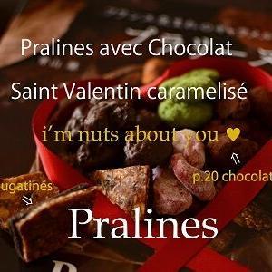 プラリーヌファミリーのバレンタイン