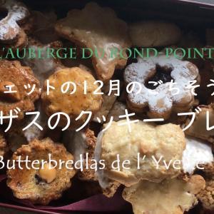イヴェットのお料理とアルザスのクリスマスクッキー(動画) La Table et les bredlas de Yvette  Auberge du R-P【La vie en France】