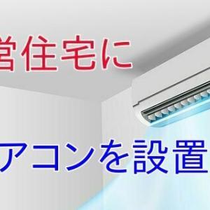 都営住宅のエアコン設置