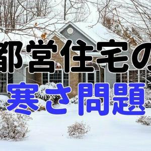 都営住宅の寒さ問題