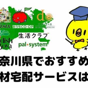 厳選!2019年本当におすすめできる神奈川県の食材宅配サービス8選