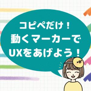 【コピペで簡単】文章に動くマーカーを引こう|視線誘導でUXまであげられる!