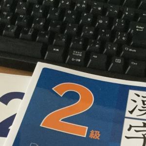 漢字にはまる