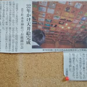 32年かけ天井絵完成(西日本新聞掲載)