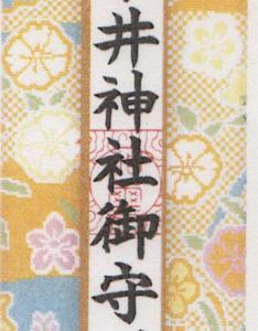 木井神社の御守りを販売します